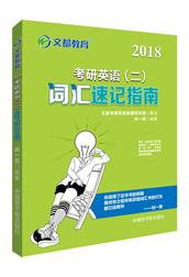 文都名师刘一男2018考研英语二词汇速记指南