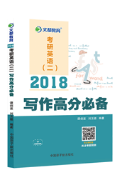 文都名师谭老师2018考研英语二写作高分必备