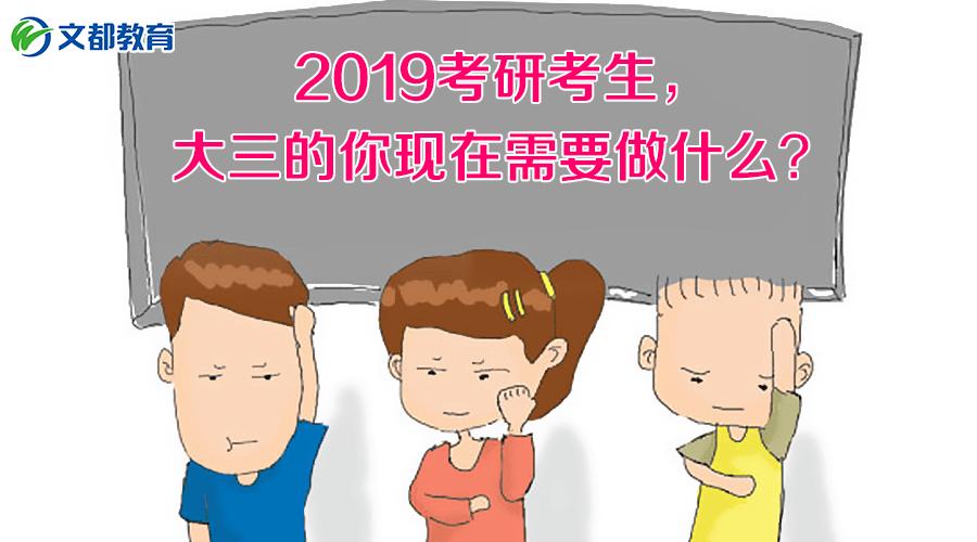 2019考研考生,大三的你现在需要做什么?
