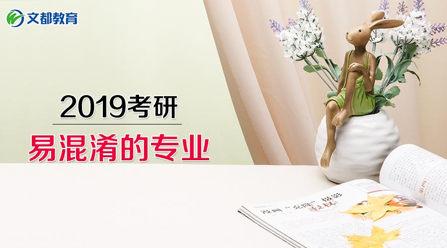 """2019考研:""""老虎""""还是""""老鼠""""?说说那些易混淆的专业"""