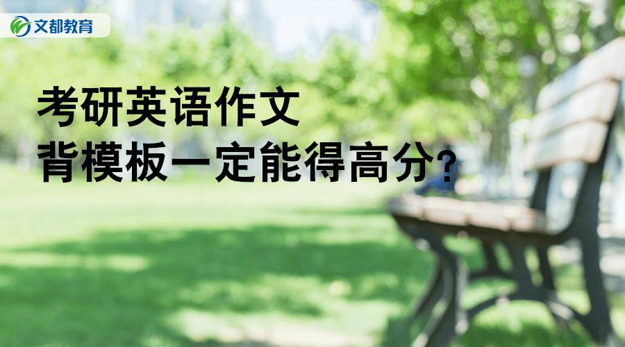 2019考研英语作文,背模板一定能得高分?