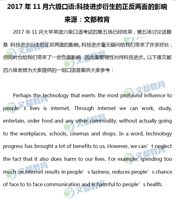 2017年11月大学英语六级口语考试真题:科技进步的影响