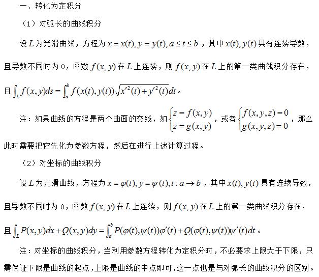 2019考研数学复习:曲线积分的计算方法总结