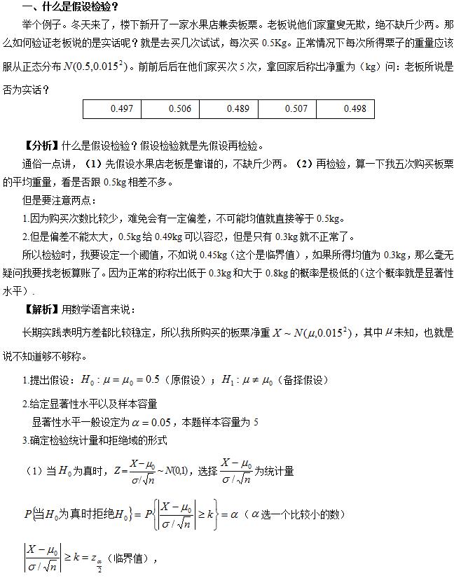 2019考研数学复习 :双边假设检验
