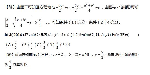 管理类联考数学解析几何经典题型简介(一)