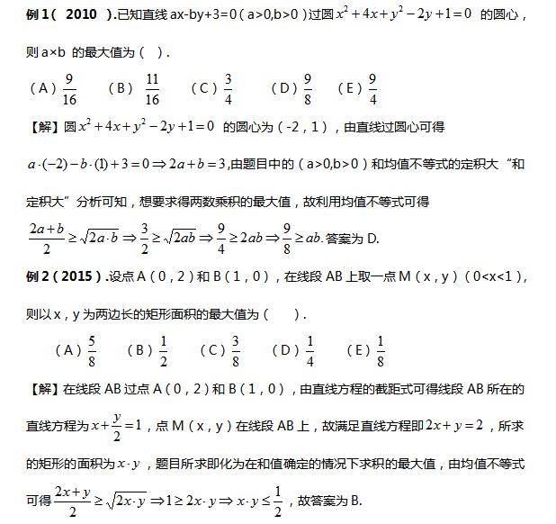 考研管理类联考数学解析几何经典题型简介(二)