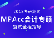 复试调剂右侧广告3-2018考研会计(MPAcc)专硕复试全程班