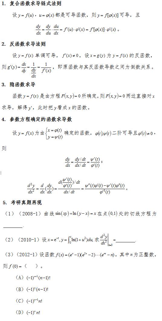 2019考研数学复习:导数与微分(二)