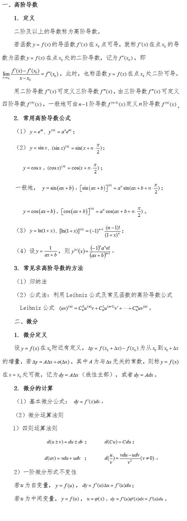 2019考研数学复习:导数与微分(三)