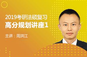 文都教育周洪江2019考研法硕复习高分规划讲座01