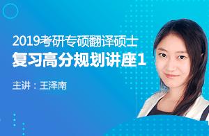 文都教育王泽南2019考研专硕翻译硕士复习高分规划讲座01