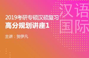文都教育(贺伊凡)2019考研专硕汉硕复习高分规划讲座01