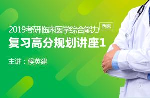 侯英建-2019考研临床医学综合能力(西医)复习高分规划讲座01
