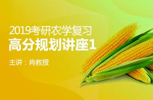 文都教育肖教授2019考研农学复习高分规划讲座01