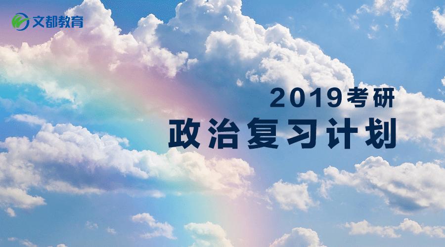 2019考研政治复习计划,阶段复习版!