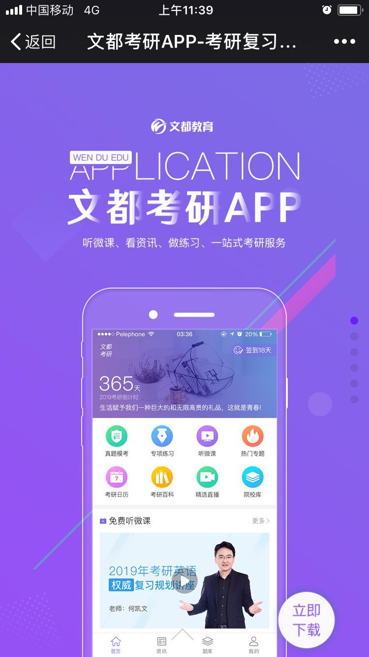 文都考研app