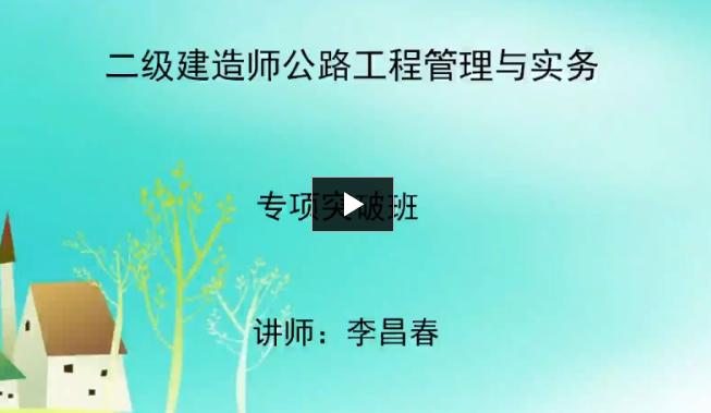 2018二建公路专项突破班试听(李昌春)