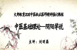 2018中医执业医师-中医基础理论阴阳学说