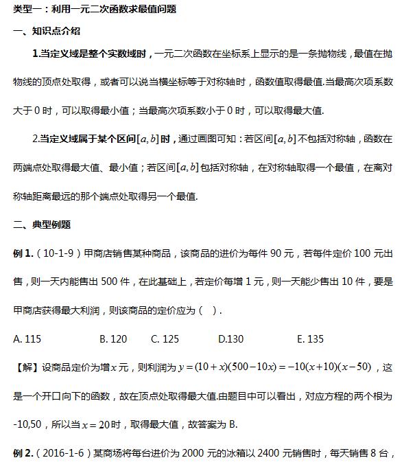 199管理类联考数学应用题之最值问题(一)