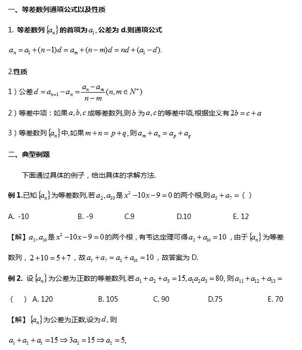 管理类联考数学等差数列通项公式知识点以及典型例题介绍