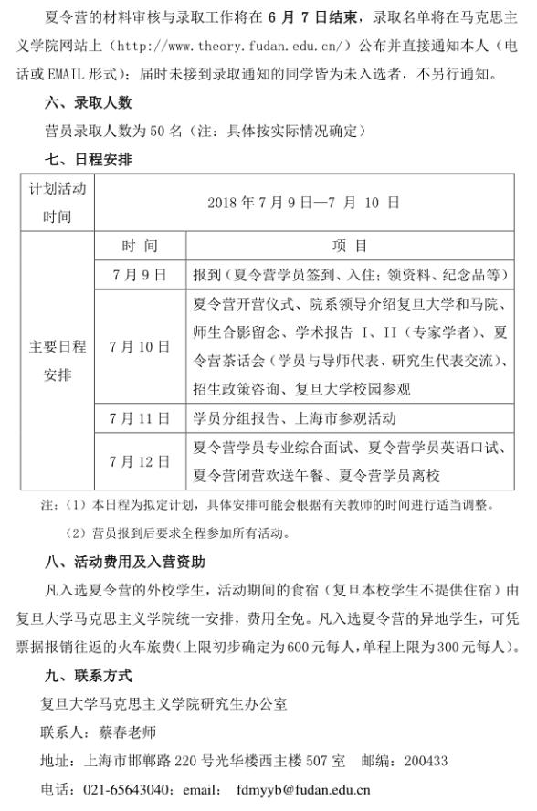 复旦大学马克思主义学院2019保研夏令营通知