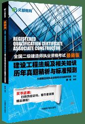 二级建造师工程法规真题及标准预测
