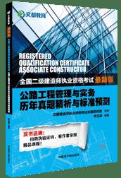 二级建造师公路工程真题及标准预测