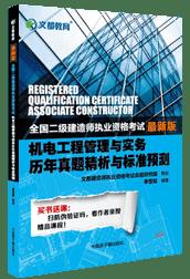二级建造师机电工程真题及标准预测