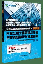 二级建造师市政工程真题及标准预测