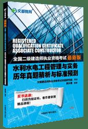 二级建造师水利水电工程真题及标准预测