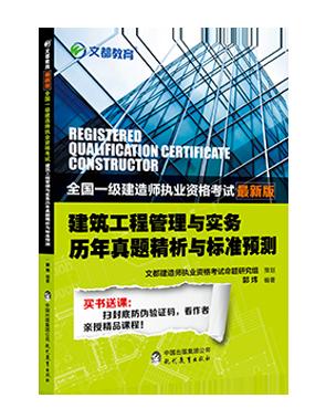 一级建造师建筑工程真题及标准预测
