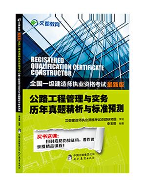 一级建造师公路工程真题及标准预测