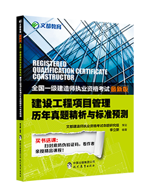 一级建造师项目管理真题及标准预测