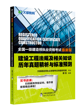 一级建造师工程法规真题及标准预测