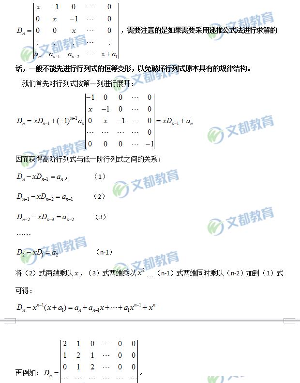 2019考研数学:线性代数计算之递推公式法