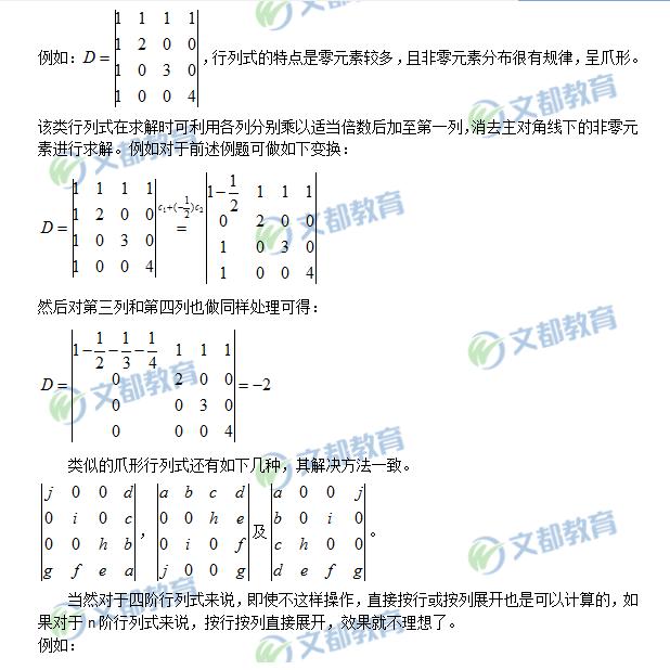 2019考研数学:线性代数之爪形行列式计算