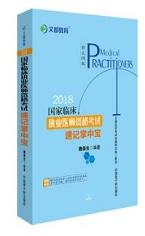 2018国家临床执业医师资格考试苏记掌中宝