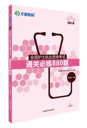 2018全国护士执业资格考试通关必练880题