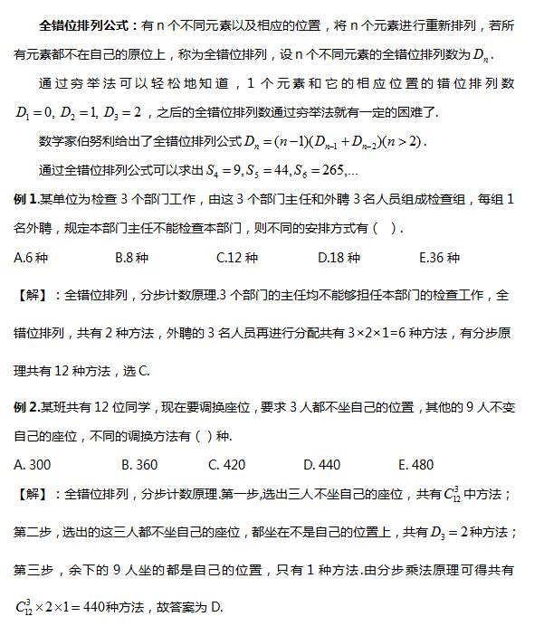 199管理类联考排列组合问题典型题型 -全错位