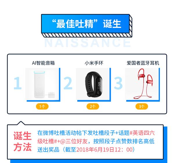 """文都何凯文&刘一男四六级吐槽大会 """"爱吐才会赢"""""""