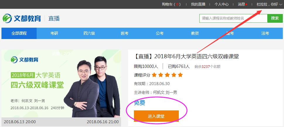 """【回放】何凯文&刘一男四六级考前""""强撒""""干货"""