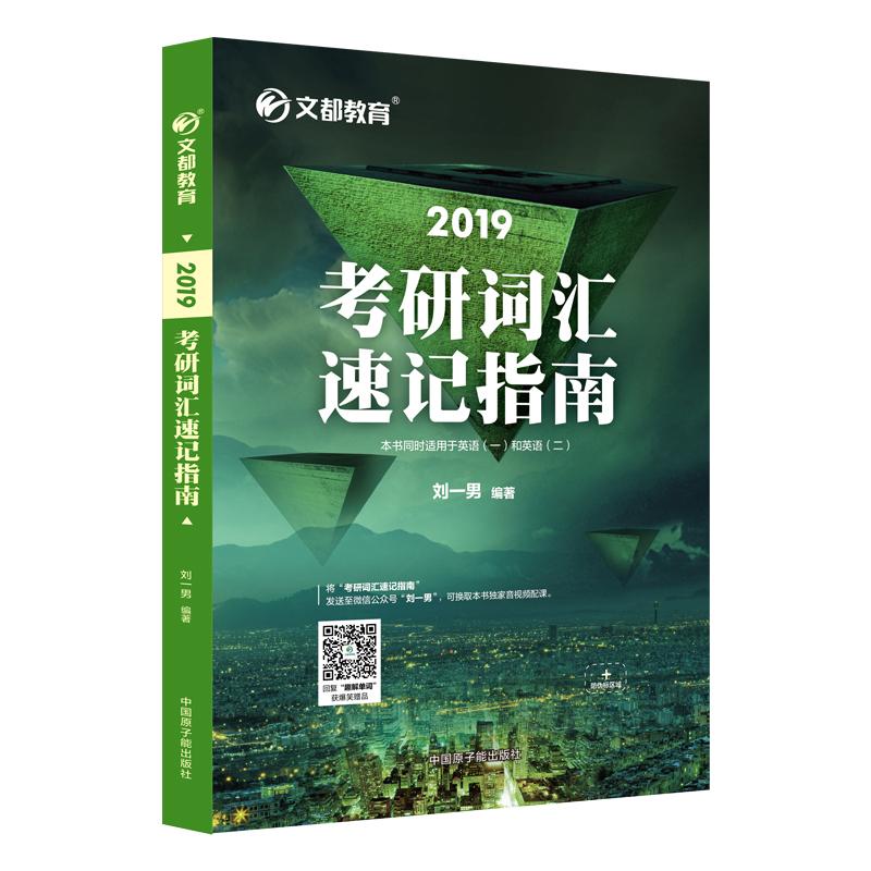 文都名师刘一男2019考研词汇速记指南