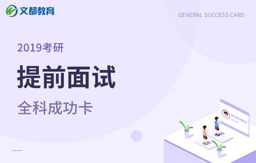 2019考研招生简章