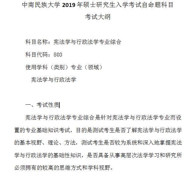 中南民族大学2019考研大纲