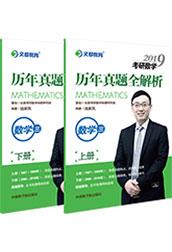 文都名师汤老师2019考研数学三历年真题全解析