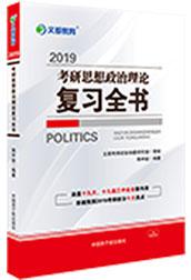 文都名师蒋老师2019考研思想政治理论复习全书