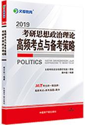 文都名师蒋老师2019考研思想政治理论高频考点与备考策略