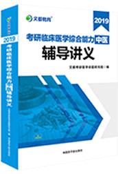 文都名师张老师2019 考研临床医学综合能力中医辅导讲义