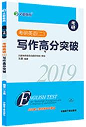 文都名师王泉2019考研英语(二)写作高分突破