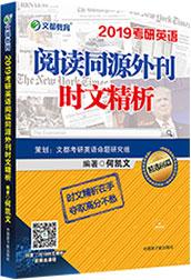 文都名师何凯文2019考研英语阅读同源外刊时文精析